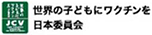世界の子どもにワクチンを日本委員会