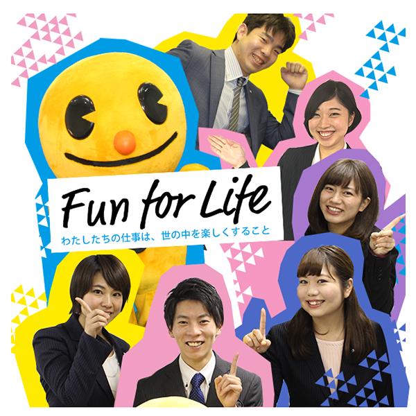 Fun for Life わたしたちの仕事は、世の中を楽しくすること