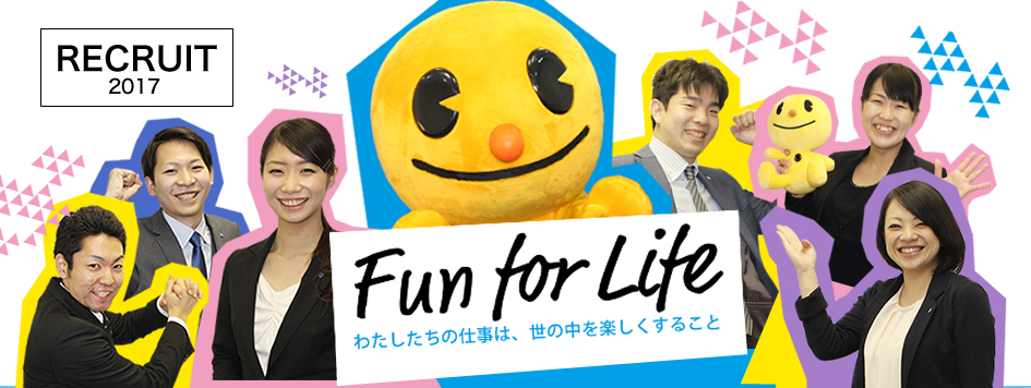 Fun for Life 2017年度新卒採用